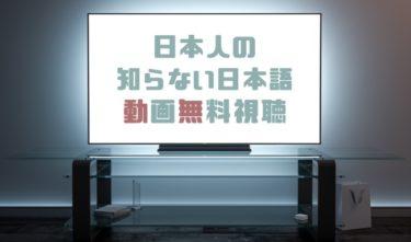 ドラマ|日本人の知らない日本語の動画を全話無料で見れる動画配信まとめ
