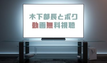 ドラマ|木下部長とボクの動画を全話無料で見れる動画配信まとめ
