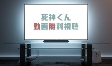 ドラマ|死神くんの動画を1話から全話無料で見れる動画配信まとめ