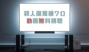 ドラマ|殺人偏差値70の動画を無料で見れる動画配信まとめ