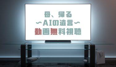 ドラマ|母、帰る〜AIの遺言〜の動画を無料で見れる動画配信まとめ