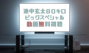 ドラマ|池中玄太80キロビッグスペシャルの動画を無料で見れる動画配信まとめ