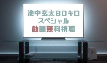 ドラマ|池中玄太80キロスペシャルの動画を無料で見れる動画配信まとめ