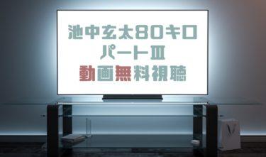 ドラマ|池中玄太80キロパート3の動画を全話無料で見れる動画配信まとめ
