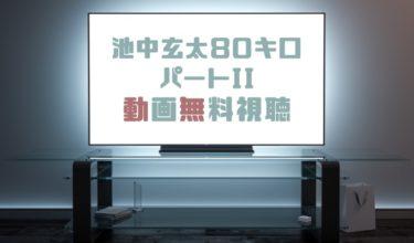 ドラマ 池中玄太80キロパート2の動画を全話無料で見れる動画配信まとめ