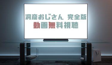 ドラマ|洞窟おじさん完全版の動画を無料で見れる動画配信まとめ
