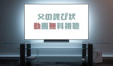 ドラマ|父の詫び状の動画を1話から全話無料で見れる動画配信まとめ