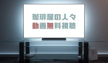 ドラマ|珈琲屋の人々の動画を1話から全話無料で見れる動画配信まとめ