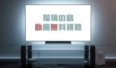 ドラマ|瑠璃の島の動画を1話から全話無料で見れる動画配信まとめ