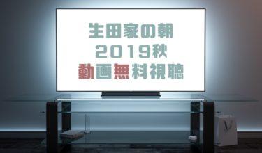 ドラマ|生田家の朝2019秋の動画を無料で見れる動画配信まとめ