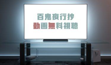 ドラマ 百鬼夜行抄の動画を1話から全話無料で見れる動画配信まとめ