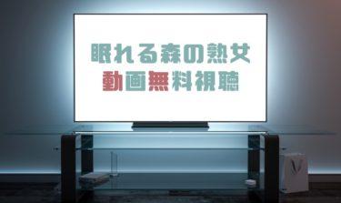 ドラマ|眠れる森の熟女の動画を無料で見れる動画配信まとめ