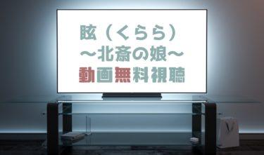 ドラマ|眩(くらら)北斎の娘の動画を無料で見れる動画配信まとめ
