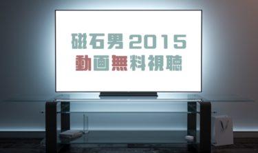 ドラマ 磁石男2015の動画を無料で見れる動画配信まとめ
