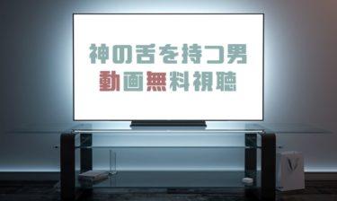 ドラマ|神の舌を持つ男の動画を全話無料で見れる動画配信まとめ