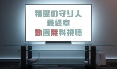 ドラマ|精霊の守り人最終章の動画を無料で見れる動画配信まとめ