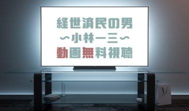 ドラマ 経世済民の男 小林一三の動画を1話から全話無料で見れる動画配信まとめ