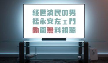 ドラマ|経世済民の男 松永安左ェ門の動画を無料で見れる動画配信まとめ