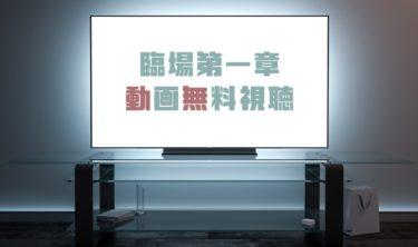 ドラマ|臨場(第一章)の動画を1話から無料で見れる動画配信まとめ