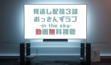 ドラマ|おっさんずラブin the sky3話の見逃し動画を無料で見れる動画配信まとめ