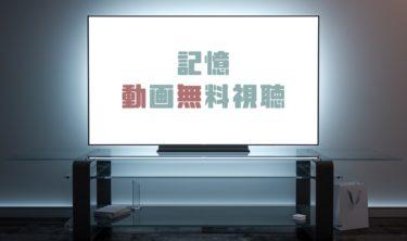 ドラマ|記憶の動画を1話から全話無料で見れる動画配信まとめ