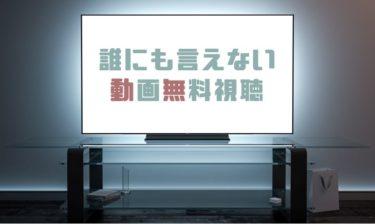 ドラマ|誰にも言えないの動画を1話から全話無料で見れる動画配信まとめ