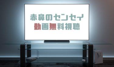ドラマ|赤鼻のセンセイの動画を全話無料で見れる動画配信まとめ