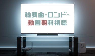 ドラマ|輪舞曲-ロンド-の動画を1話から全話無料で見れる動画配信まとめ