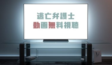 ドラマ|逃亡弁護士の動画を1話から無料で見れる動画配信まとめ