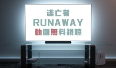 ドラマ|逃亡者の動画を1話から全話無料で見れる動画配信まとめ