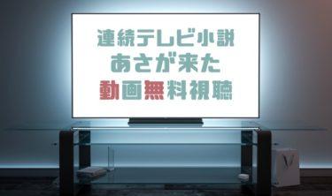ドラマ|あさが来たの動画を1話から全話無料で見れる動画配信まとめ