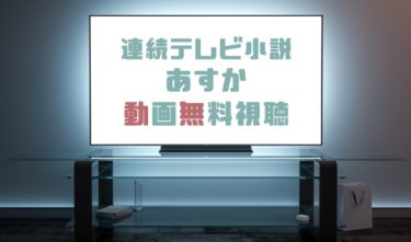 ドラマ|あすかの動画を1話から全話無料で見れる動画配信まとめ