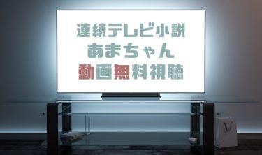 ドラマ|あまちゃんの動画を1話から全話無料で見れる動画配信まとめ