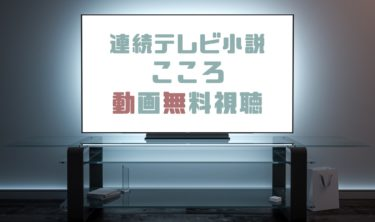 ドラマ|こころの動画を1話から全話無料で見れる動画配信まとめ