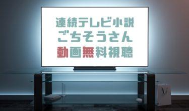 ドラマ|ごちそうさんの動画を1話から全話無料で見れる動画配信まとめ