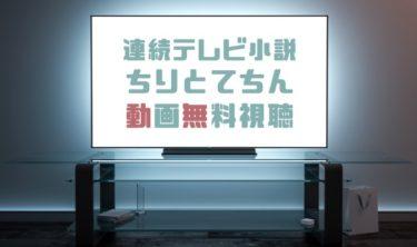 ドラマ|ちりとてちんの動画を1話から全話無料で見れる動画配信まとめ
