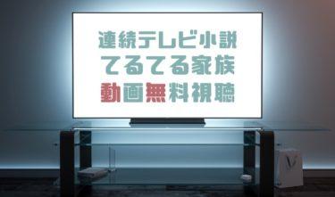 ドラマ|てるてる家族の動画を1話から全話無料で見れる動画配信まとめ