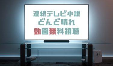 ドラマ|どんど晴れの動画を1話から全話無料で見れる動画配信まとめ