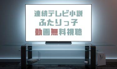 ドラマ|ふたりっ子の動画を1話から全話無料で見れる動画配信まとめ