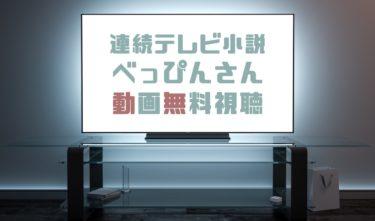ドラマ|べっぴんさんの動画を1話から全話無料で見れる動画配信まとめ