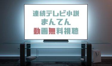 ドラマ|まんてんの動画を1話から全話無料で見れる動画配信まとめ