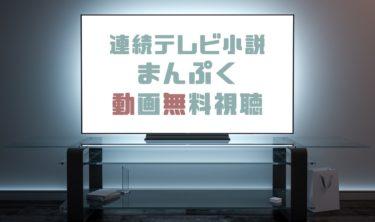 ドラマ|まんぷくの動画を1話から無料で見れる動画配信まとめ