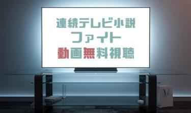 ドラマ|ファイトの動画を1話から全話無料で見れる動画配信まとめ