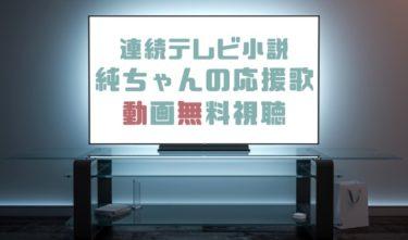 ドラマ 純ちゃんの応援歌の動画を無料で見れる動画配信まとめ