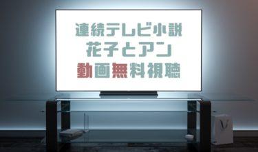 ドラマ|花子とアンの動画を1話から全話無料で見れる動画配信まとめ