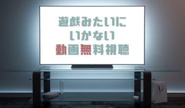 ドラマ|遊戯みたいにいかないの動画を無料で見れる動画配信まとめ