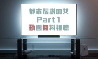 ドラマ|都市伝説の女Part1の動画を無料で見れる動画配信まとめ