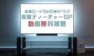 ドラマ|スペシャルドラマ 仮面ティーチャーの動画を無料で見れる動画配信まとめ