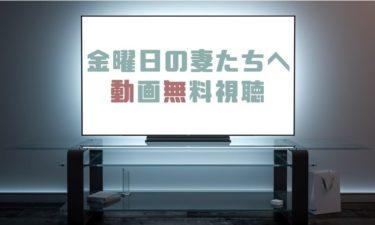ドラマ|金曜日の妻たちへの動画を1話から無料で見れる動画配信まとめ