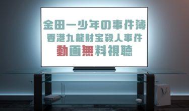 ドラマ|金田一少年の事件簿 香港九龍財宝殺人事件の動画を無料で見れる動画配信まとめ